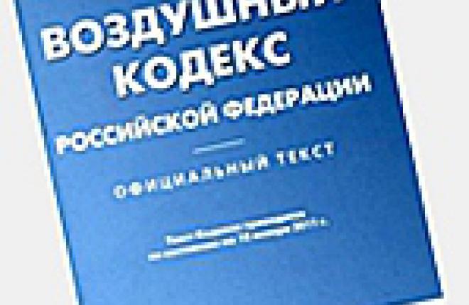 """Проект Федерального Закона """"О внесении изменений в Воздушный Кодекс РФ"""""""