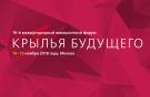 """Форум """"Крылья будущего"""""""
