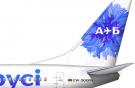 Авиакомпания Belavia проведет ребрендинг