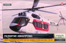 Ми-171А3