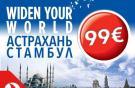 Авиакомпания Turkish Airlines открыла полеты в Астрахань