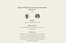 АТО встретится с летным директором авиакомпания «Россия» в Clubhouse